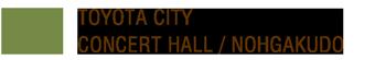 TOYOTA CITY CONCERT HALL/NOHGAKUDO
