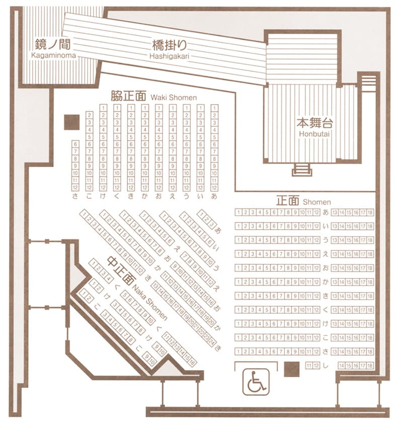 能楽堂 座席表イメージ