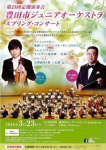 豊田市ジュニアオーケストラ 第23回 定期演奏会 スプリング・コンサート