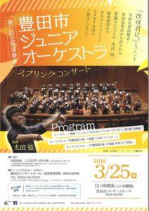 豊田市ジュニアオーケストラ 第31回 定期演奏会 スプリング・コンサート