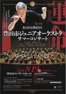 豊田市ジュニアオーケストラ 第32回 定期演奏会 サマー・コンサート