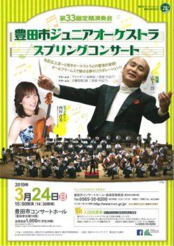 豊田市ジュニアオーケストラ 第33回 定期演奏会 スプリング・コンサート