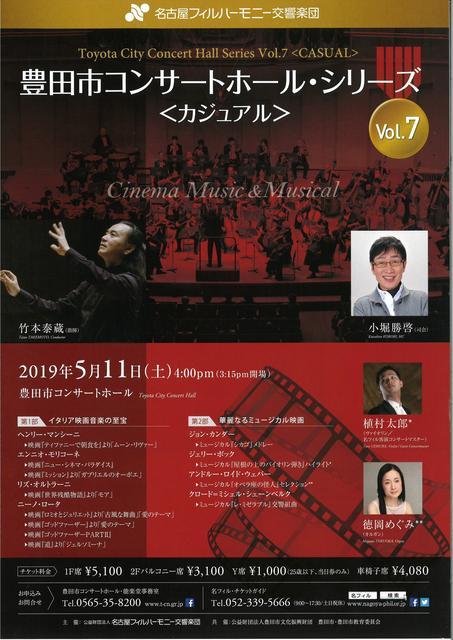 名古屋フィルハーモニー交響楽団 豊田市コンサートホール・シリーズ Vol.7