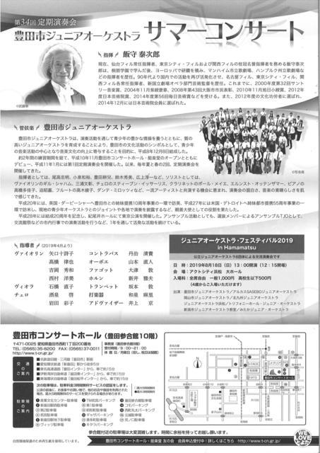 豊田市ジュニアオーケストラ 第34回 定期演奏会 サマー・コンサート