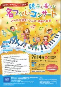 とよたハートフルコンサート2019 親子で楽しむ名フィル・コンサート