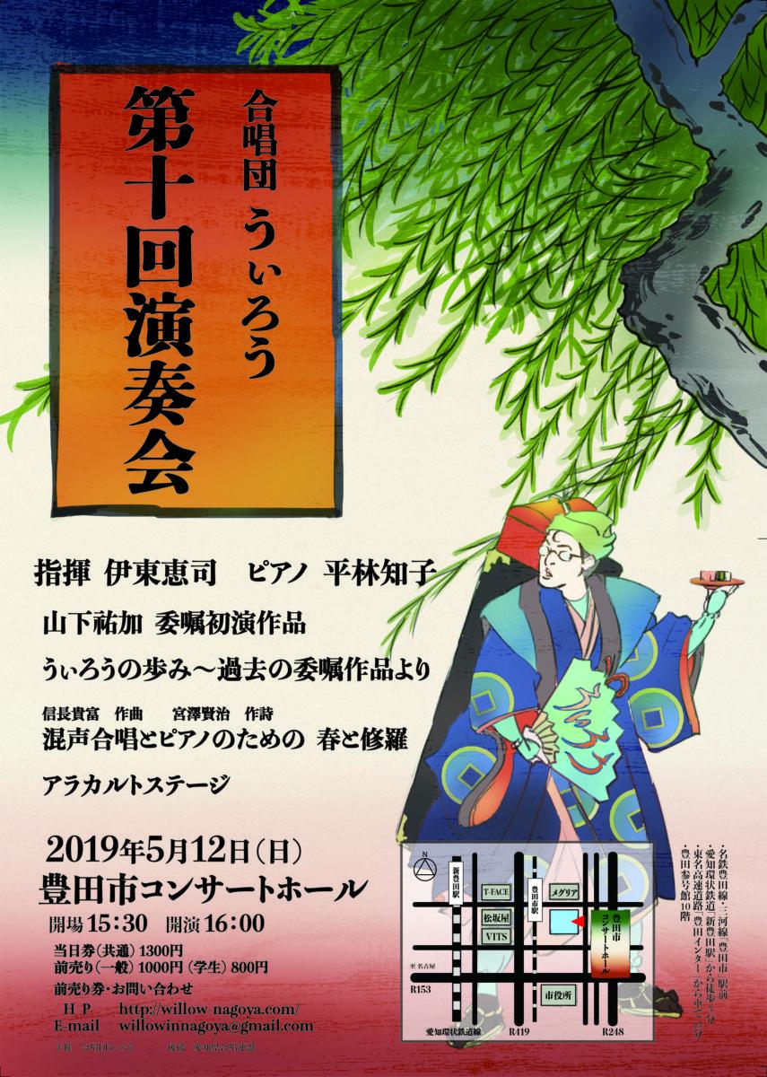 合唱団うぃろう 第10回演奏会