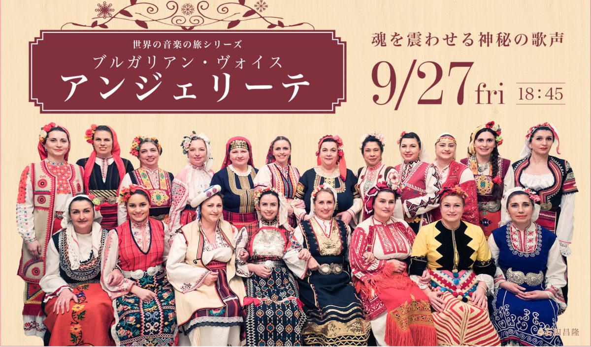 世界音楽の旅シリーズ ブルガリアン・ヴォイス「アンジェリーテ」
