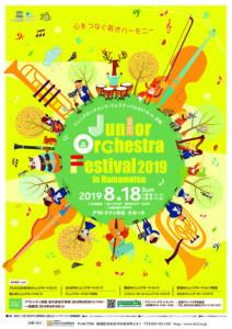 ジュニアオーケストラ・フェスティバル2019 in 浜松