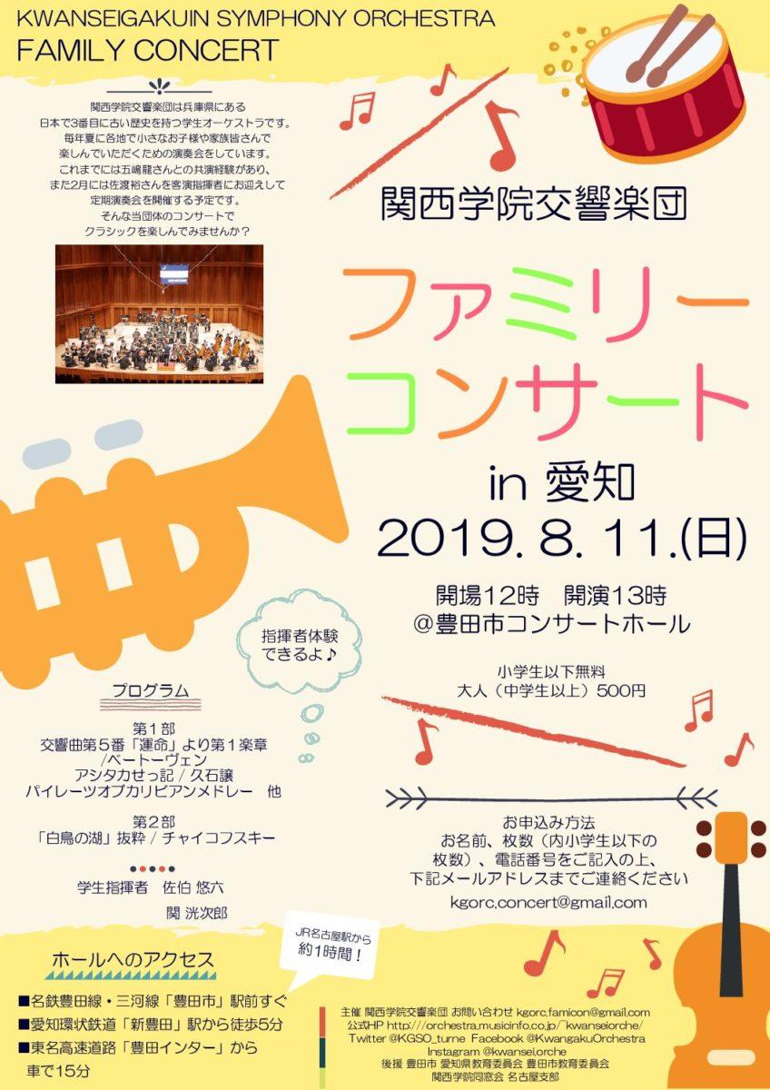 関西学院交響楽団ファミリーコンサート