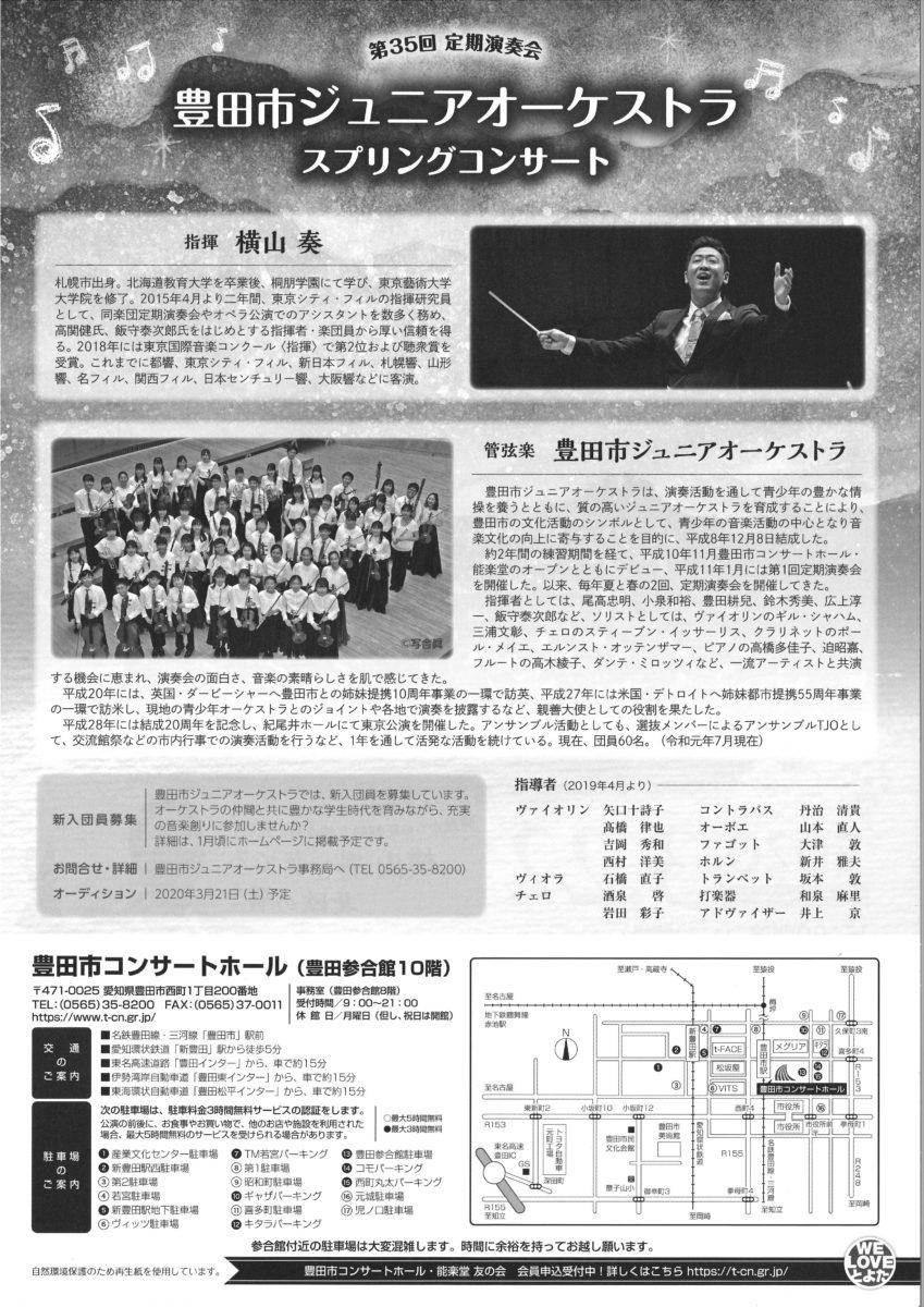豊田市ジュニアオーケストラ 第35回 定期演奏会 スプリングコンサート