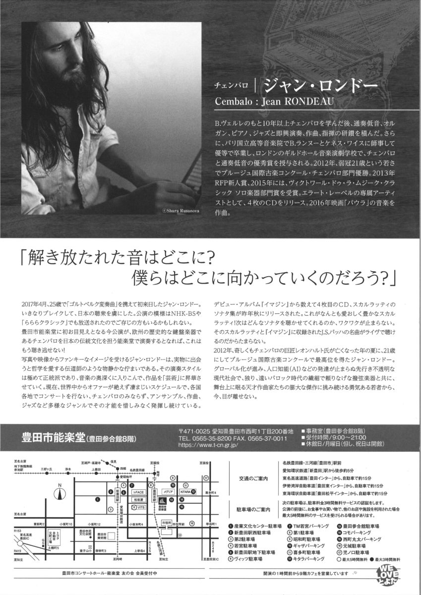 ジャン・ロンドー チェンバロ・リサイタル in 能楽堂