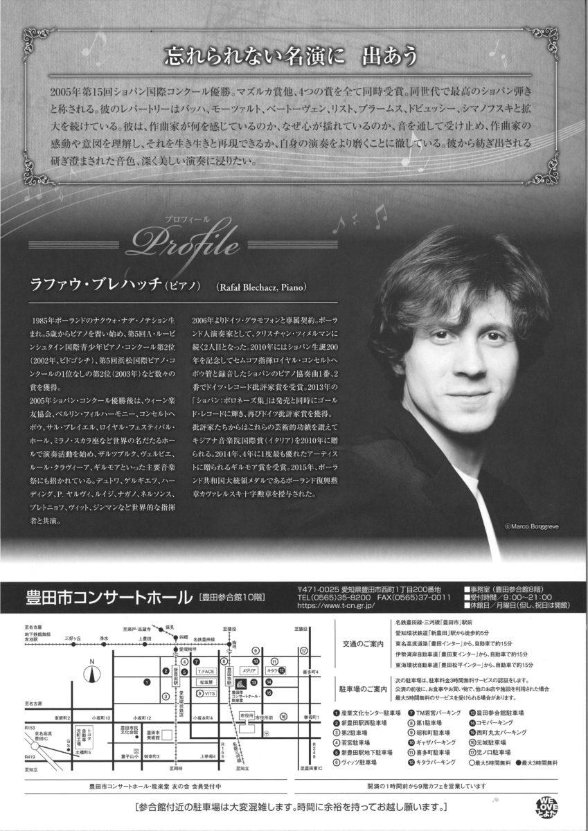 ラファウ・ブレハッチ ピアノ・リサイタル