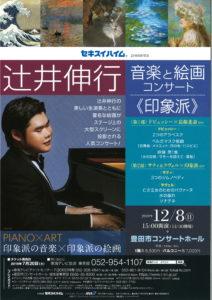 セキスイハイム presents 「辻井伸行 音楽と絵画コンサート≪印象派≫」