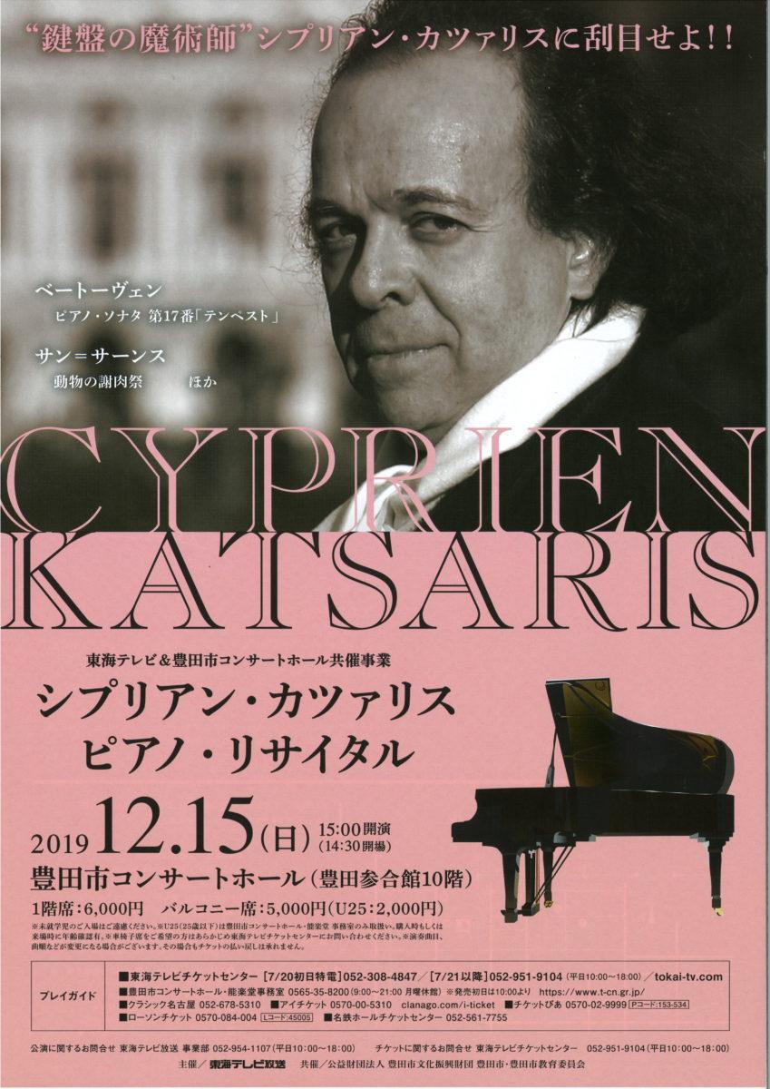 シプリアン・カツァリス ピアノ・リサイタル