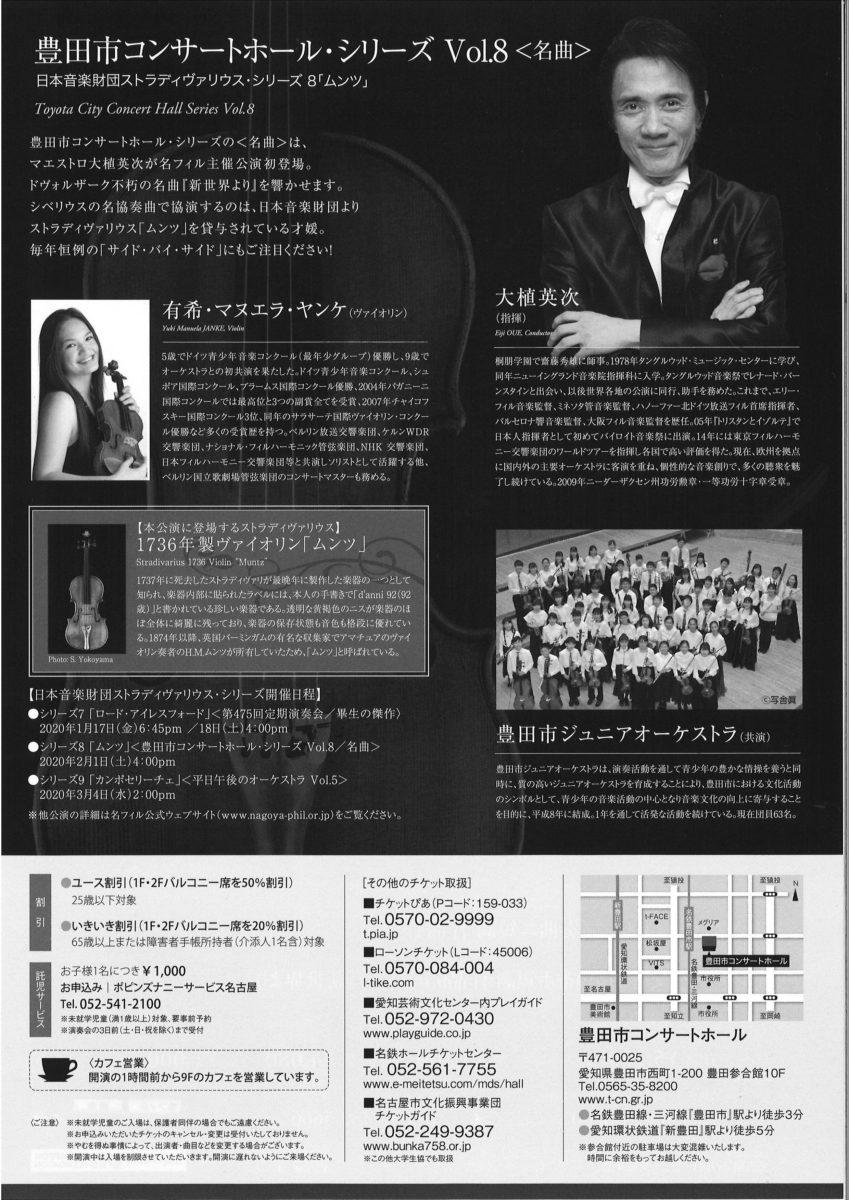 名古屋フィルハーモニー交響楽団 豊田市コンサートホール・シリーズ Vol.8「名曲」 <日本音楽財団ストラディヴァリウス・シリーズ8>「ムンツ」