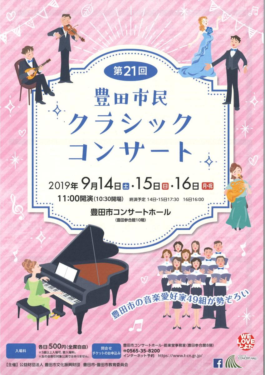 第21回 豊田市民クラシックコンサート 3日目