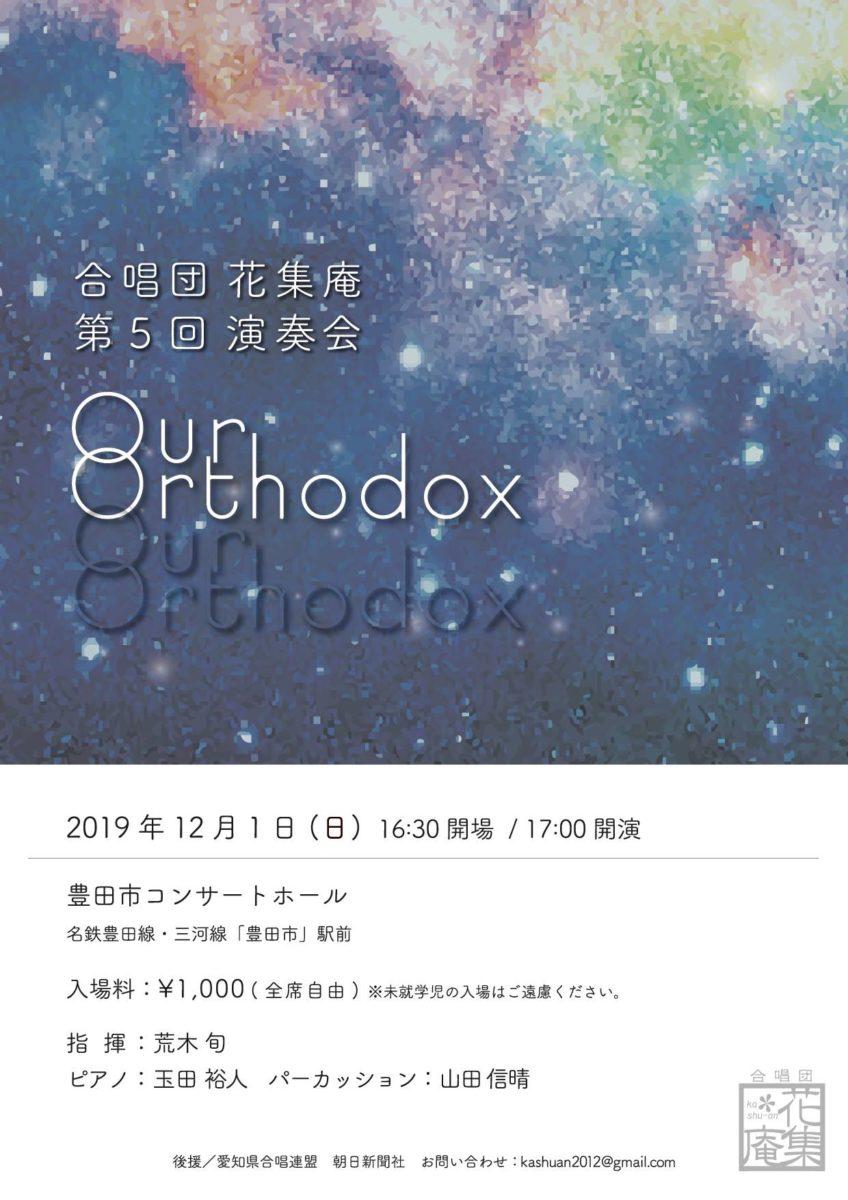 """合唱団花集庵 定期演奏会 """"Our Orthodox"""""""
