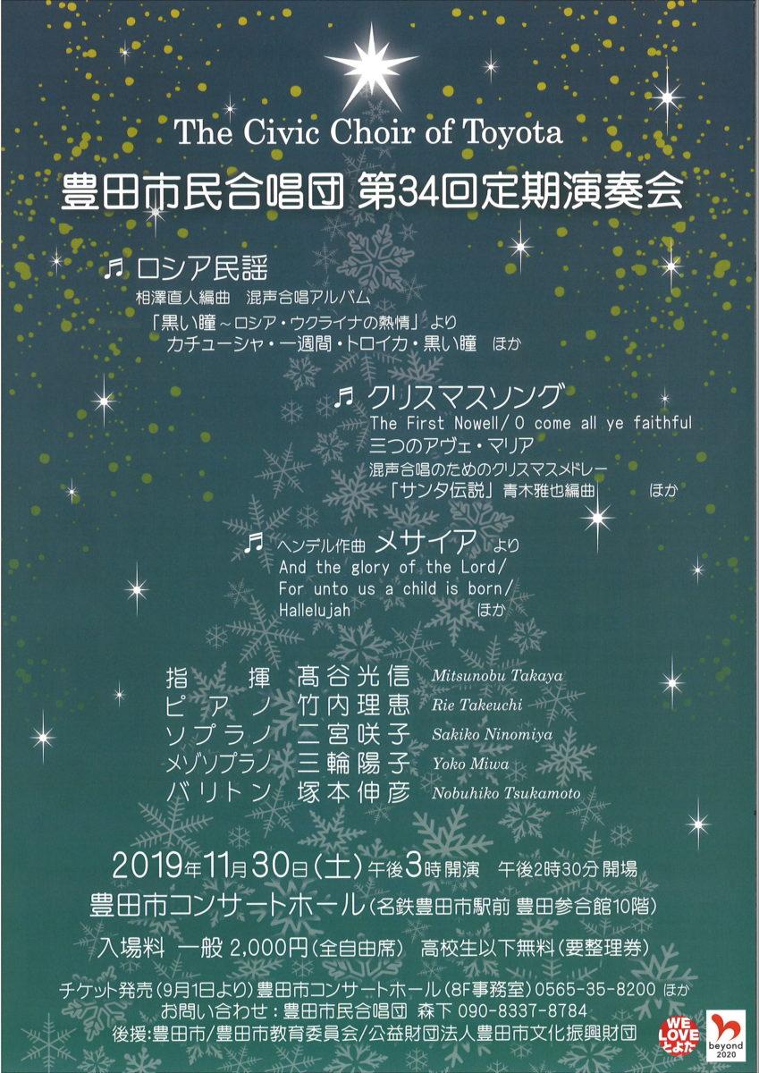 豊田市民合唱団 第34回定期演奏会 楽しいクリスマスコンサート
