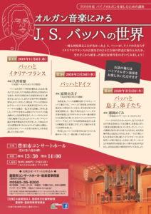 パイプオルガンを楽しむための講座 オルガン音楽にみるJ.S.バッハの世界 第1回「バッハとイタリア・フランス」