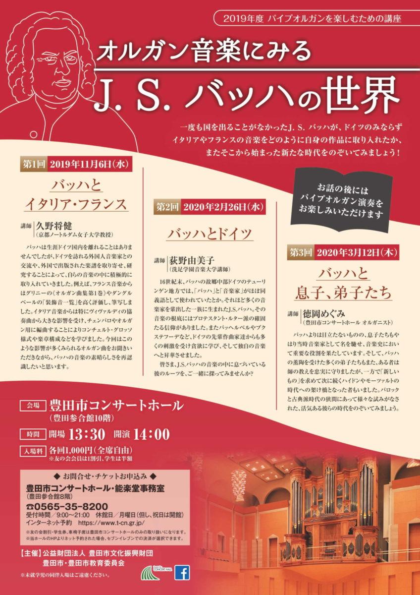 【公演中止】パイプオルガンを楽しむための講座 オルガン音楽にみるJ.S.バッハの世界 第3回「バッハと息子、弟子たち」