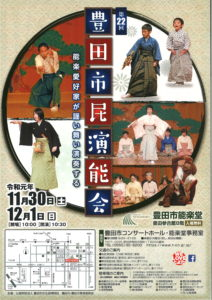 第22回 豊田市民演能会(1日目)