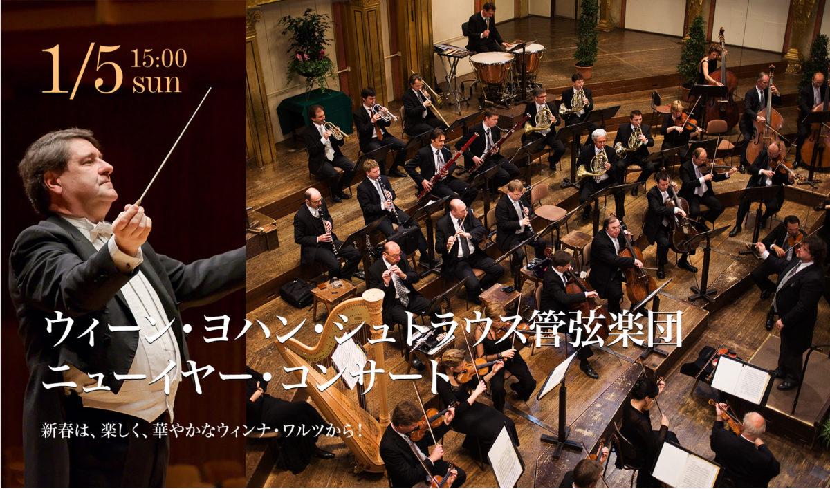 ウィーン・ヨハン・シュトラウス管弦楽団ニューイヤーコンサート