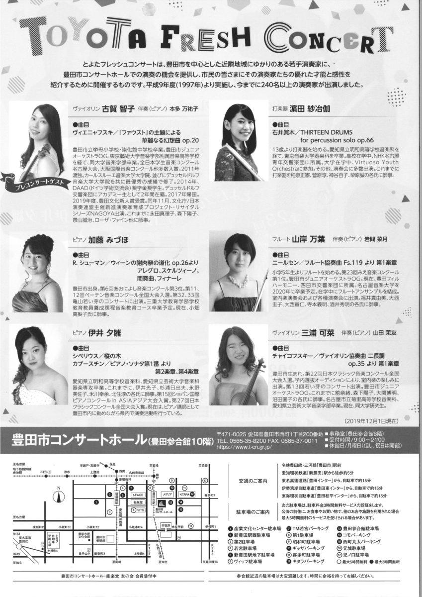 【公演中止】第23回 とよたフレッシュコンサート