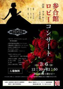 【公演中止】ロビーコンサート