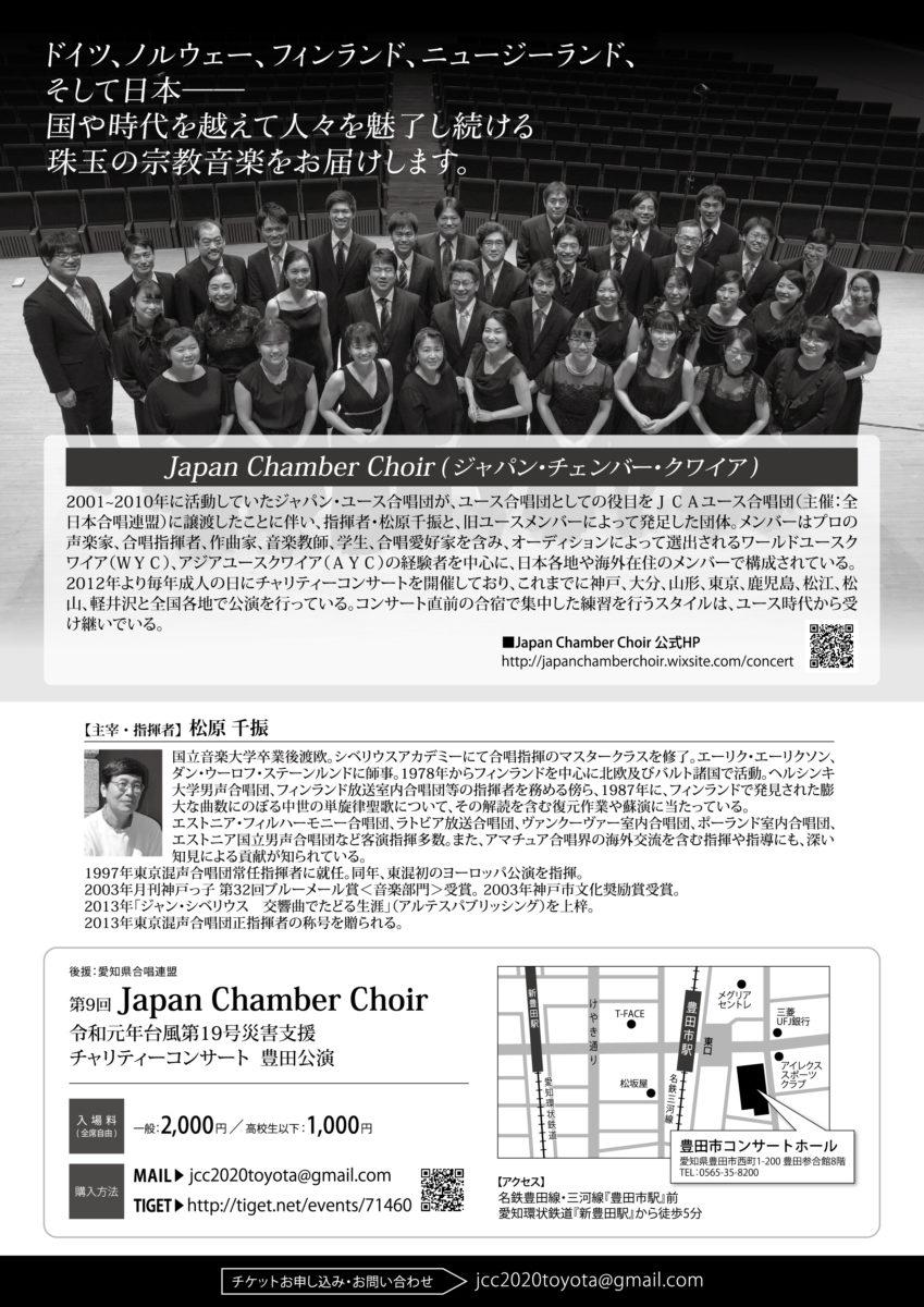 第9回Japan Chamber Choir チャリティーコンサート豊田公演