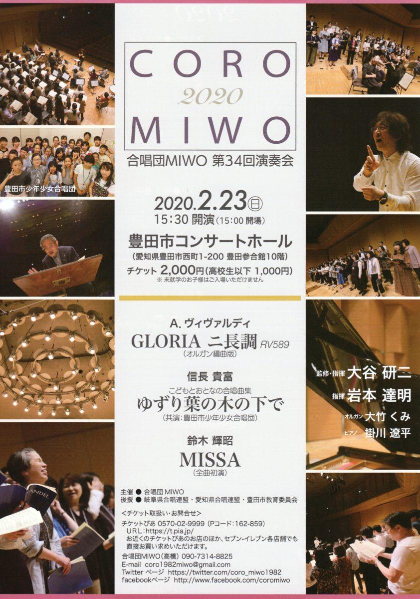 合唱団MIWO 第34回演奏会