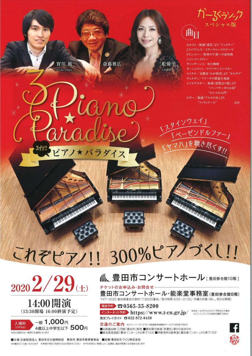 か~るくラシック♪スペシャル版 「3台!!ピアノ★パラダイス」