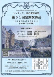【公演中止】センチュリー室内管弦楽団 第51回定期演奏会