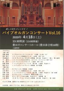 【公演中止】パイプオルガンコンサートVol.16