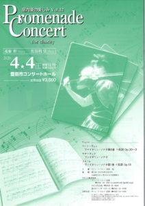 【公演中止】プロムナードコンサートVol.32<br>遠藤和 ヴァイオリン・リサイタル