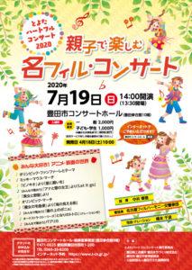 【公演中止】とよたハートフルコンサート2020 親子で楽しむ名フィル・コンサート