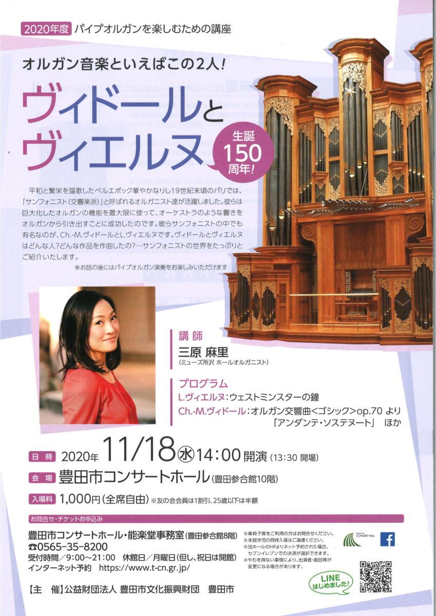 パイプオルガンを楽しむための講座<br>第3回「オルガン音楽といえばこの2人!<br>ヴィドールとヴィエルヌ」