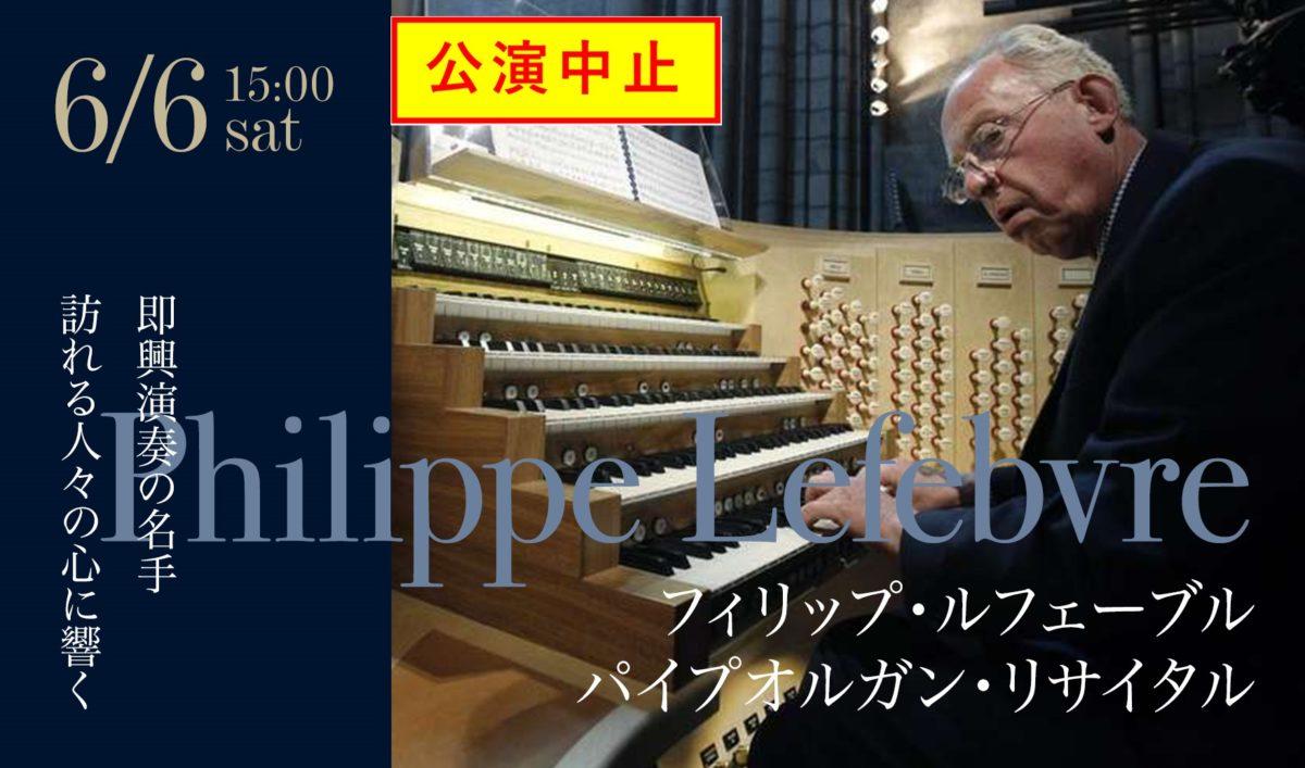 【公演中止】フィリップ・ルフェーブル パイプオルガン・リサイタル