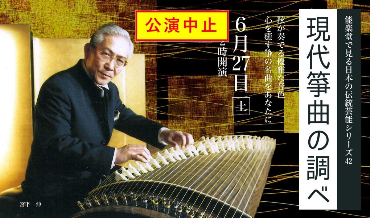 【公演中止】能楽堂で見る日本の伝統芸能シリーズ42 「現代箏曲の調べ」