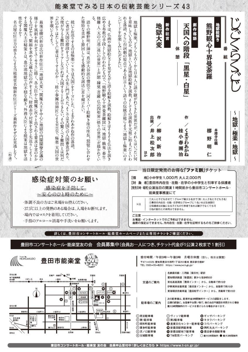 能楽堂で見る日本の伝統芸能シリーズ43<br>「じごくらくごじ~地獄・極楽・地獄~」