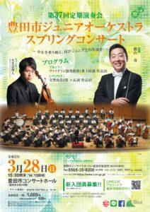 豊田市ジュニアオーケストラ 第37回 定期演奏会<br>スプリングコンサート