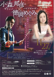 か~るくラシック♪イブニングコンサート 第38回<br>小森邦彦(マリンバ)×徳岡めぐみ(パイプオルガン)