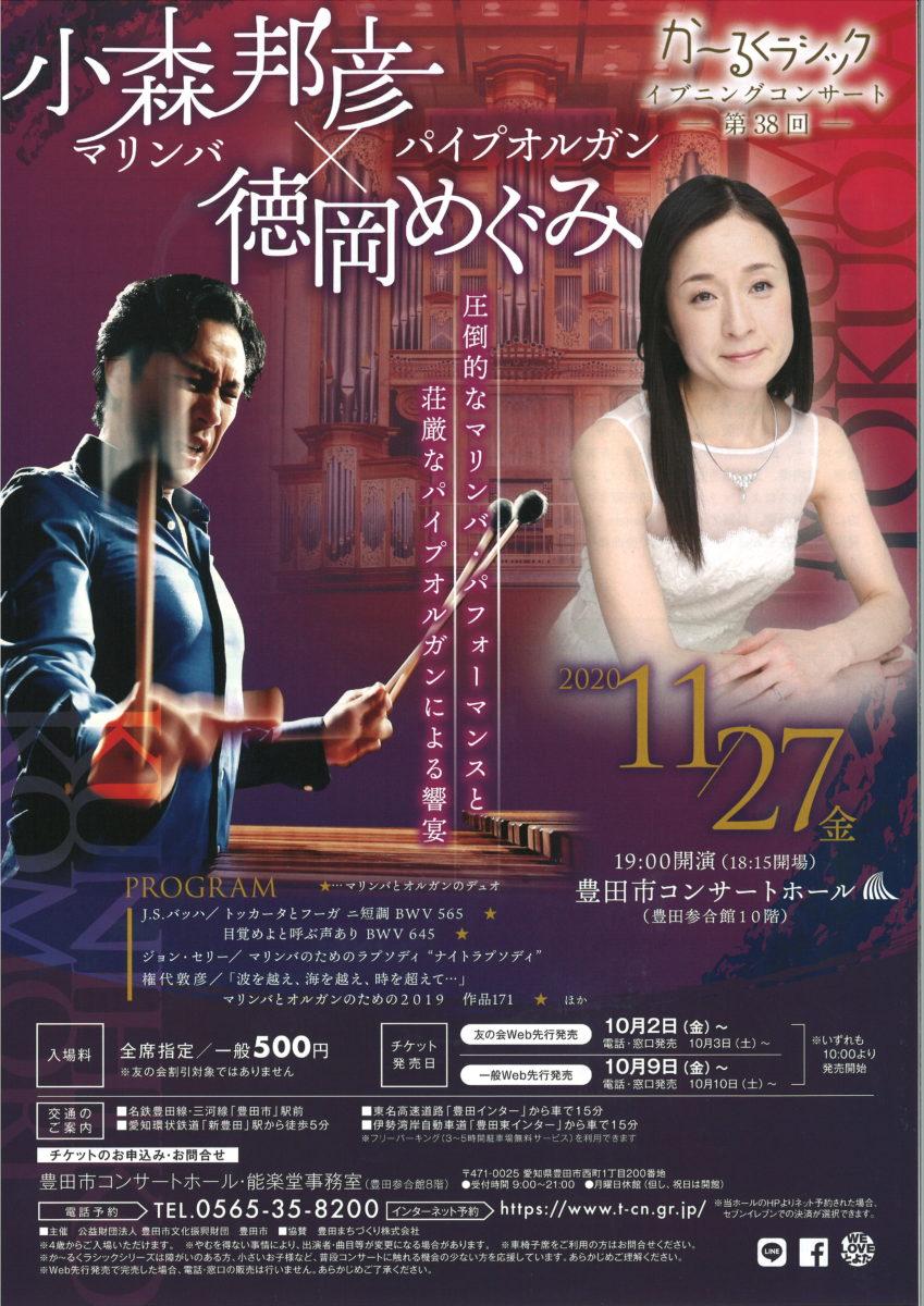 か~るくラシック♪イブニングコンサート 第38回小森邦彦(マリンバ ...
