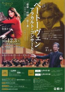 【完売】か~るくラシック スペシャル版<br>ベートーヴェン アラカルト・コンサート