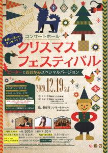 """〈11:00〉コンサートホール""""クリスマス""""フェスティバル<br>~ピーターとおおかみ スペシャルバージョン~"""