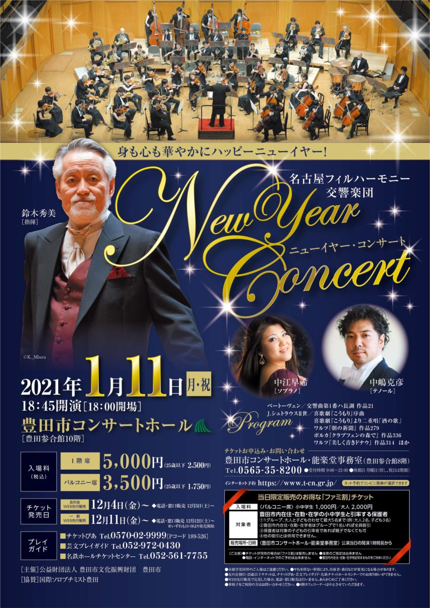 名古屋フィルハーモニー交響楽団<br>ニューイヤー・コンサート