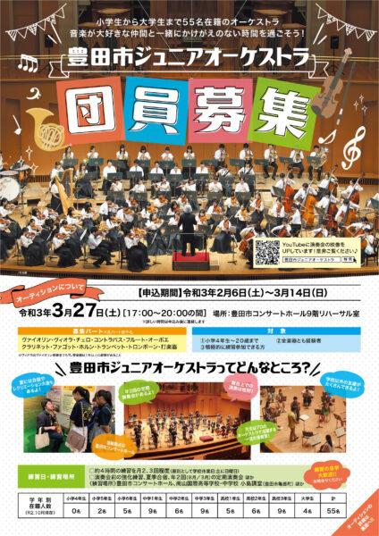 豊田市ジュニアオーケストラ 団員募集