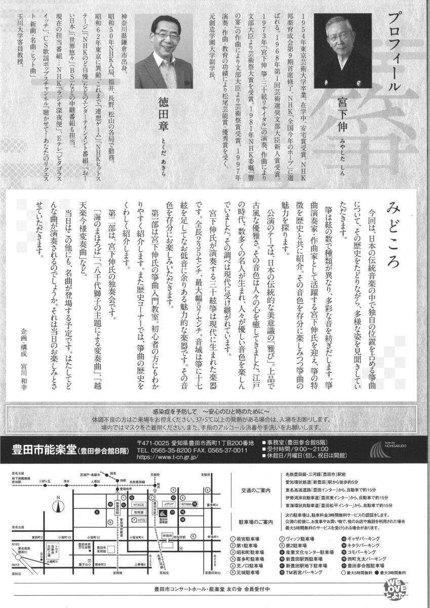 能楽堂で見る日本の伝統芸能シリーズ44<br>現代箏曲の調べ