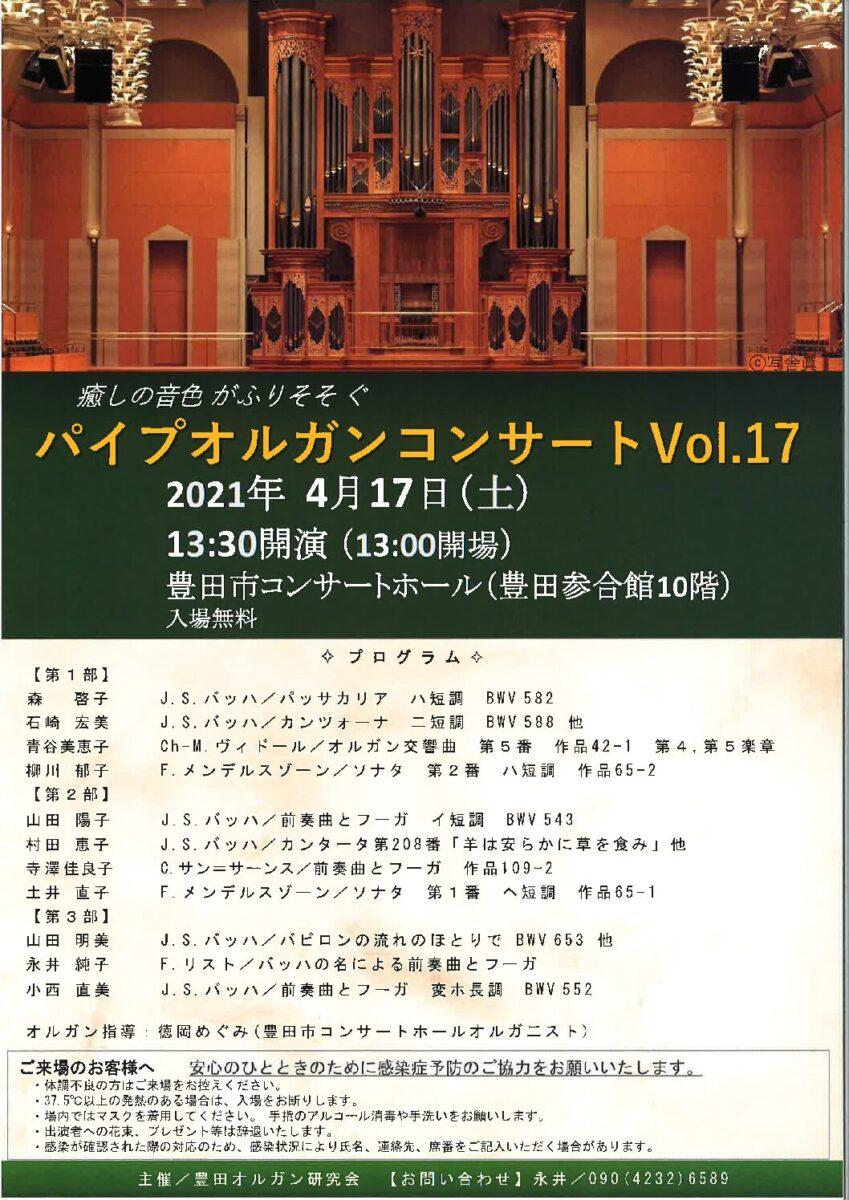 パイプオルガンコンサート Vol.17