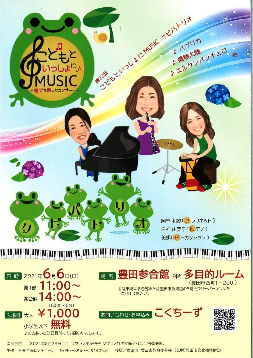 第17回 親子のコンサート<br>(出演:クピパ)