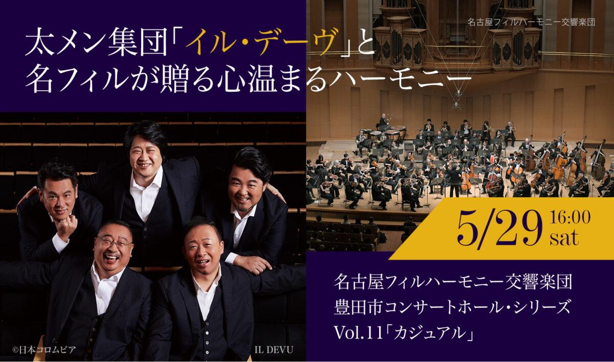 名古屋フィルハーモニー交響楽団豊田市コンサートホールシリーズVol.11「カジュアル」